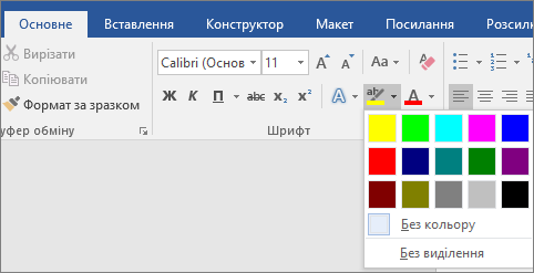 """Параметри """"Колір виділення тексту"""" на вкладці """"Основне"""""""