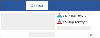 """Параметри """"Заливка тексту"""" й """"Контур тексту"""" на лінійці"""
