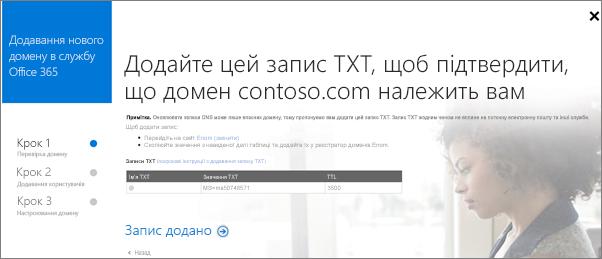 Додайте запис TXT для підтвердження права власності на домен.