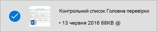 Файл OneDrive, позначений для роботи в автономному режимі