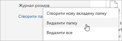 Знімок екрана меню параметр видалення папки