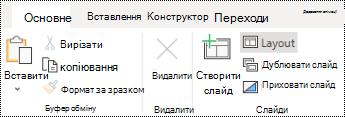 """Кнопка """"Макет"""" на стрічці вкладки """"Основне"""" у веб-програмі PowerPoint Online."""