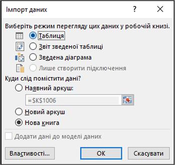 """Діалогове вікно """"Імпорт даних"""" у програмі Excel 2016"""
