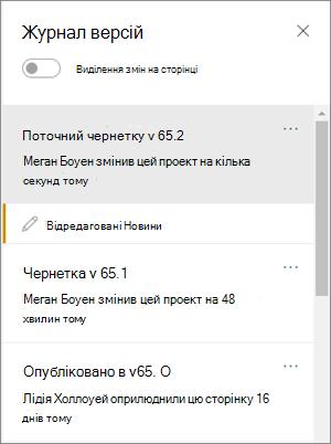 """Область """"журнал версій"""""""