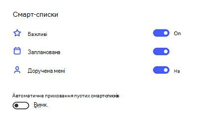 Знімок екрана: смарт-списки в настройках з важливими, запланованими та призначеними для мене переведені і автоматично приховайте порожні смарт-списки.