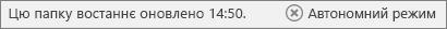 У рядку стану програми Outlook указано, що програму Outlook відключено від поштового сервера