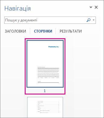 Ескізи сторінок в області переходів