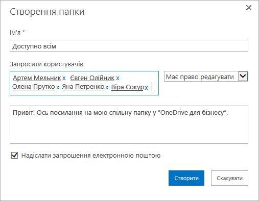 Діалогове вікно для створення списку з адресами електронної пошти осіб, яким потрібно надати спільний доступ до папки OneDrive для бізнесу.