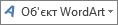 Піктограма WordArt середнього розміру