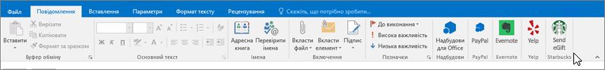 """Знімок екрана: вкладка """"Повідомлення"""" на стрічці Outlook, курсор наведено на надбудови з лівого краю. У цьому прикладі використовуються надбудови Office, PayPal, Evernote, Yelp і Starbucks."""
