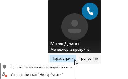 """Знімок екрана: сповіщення про виклик із відкритим меню """"Параметри""""."""