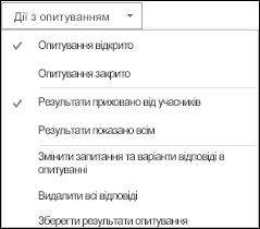 Знімок екрана: дії опитування