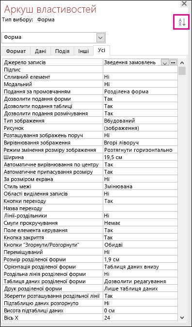 Знімок екрана доступ властивостей без властивість сортування