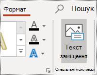 Кнопка AltText для фігур у програмі PowerPoint для Windows