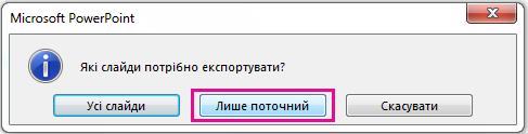 """Коли буде запропоновано вибрати слайд для експорту, натисніть кнопку """"Лише поточний""""."""
