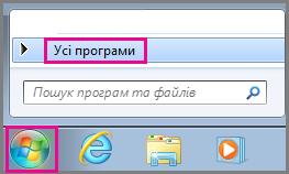 """Пошук програм Office у розділі """"Усі програми"""" в ОС Windows7"""