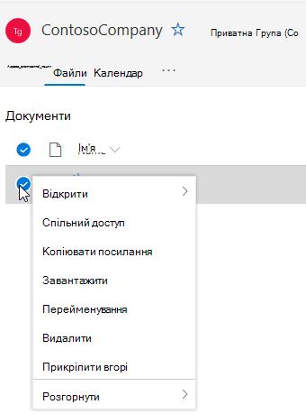 """Відображення параметрів """"видалити"""" та """"Перейменувати файл"""""""