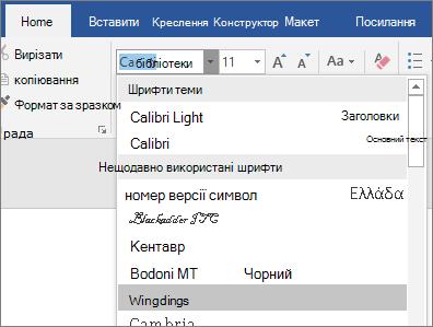 Вибір шрифту розширений обрано шрифт Wingdings.