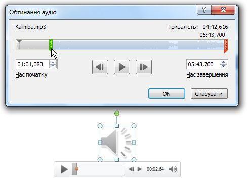 Обтинання аудіо