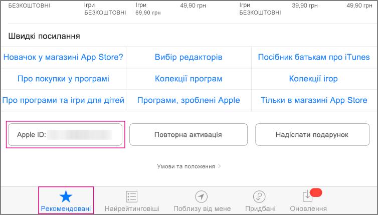 """Розділ """"Цікаві"""" магазину App Store"""