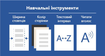 Чотири навчальні інструменти, які полегшують читання документів