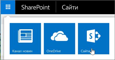 """У верхньому правому куті сторінки клацніть запускач програм, а потім виберіть елемент """"Сайти""""."""