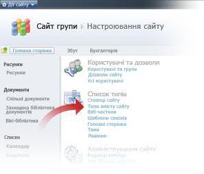 Вибір типів вмісту сайту у вікні «Параметри сайту»