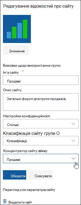 Зв'язування сайту SharePoint із сайтом-концентратором