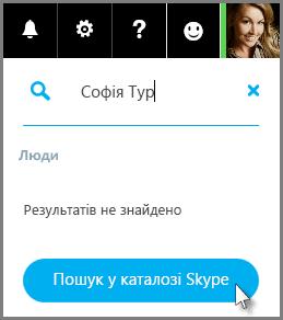 "Клацніть пункт ""Пошук у каталозі Skype"""