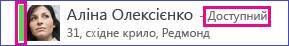 контакт у списку із зеленим рядком стану та текстом, що повідомляє про доступність