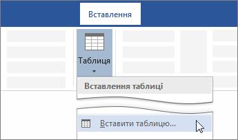 Параметр вставлення таблиці на стрічці Word