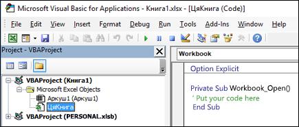Цякнига модуля в редакторі Visual Basic (VBE)