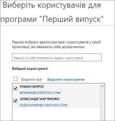 Додавання користувачів у програмах випуску Office365