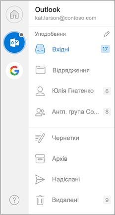 Область переходів Outlook із уподобаннями вгорі