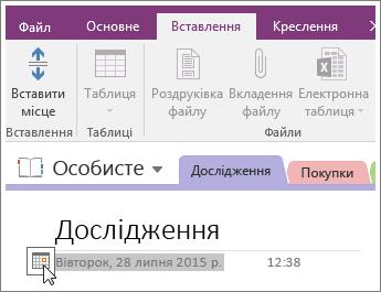 Знімок екрана: змінення позначки дати на сторінці в програмі 2016.
