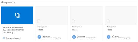 """Веб-частина """"Документи"""" в SharePoint"""