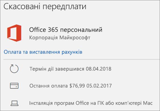 Передплата на Office365, термін дії якої завершився