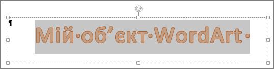 Приклади об'єктів WordArt