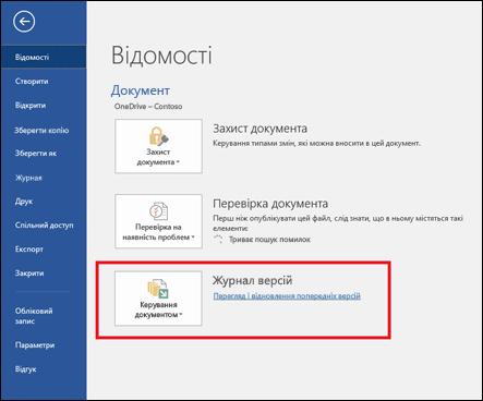 """Кнопка """"керування версіями"""" дає змогу відновлювати попередні версії документа"""