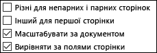 """Параметри колонтитулів у діалоговому вікні """"Параметри сторінки"""""""