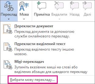 Вибір мови перекладу
