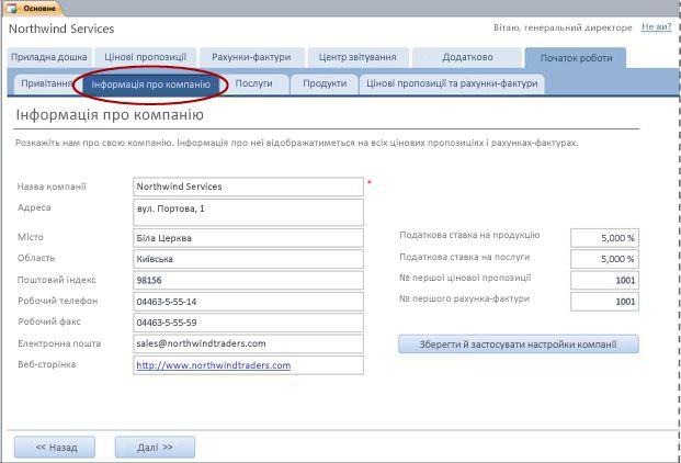Вкладка ''Відомості про компанію'' шаблону бази даних послуг