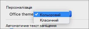 Розкривне меню теми Office, яких користувач може вибрати кольоровий або класичному теми