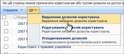 """Пункт """"Видалення дозволів користувача"""" в меню """"Дії"""""""