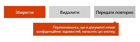 Параметр повторного передавання документа в службі Docs.com