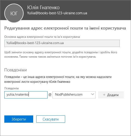 """Область """"Редагування адрес електронної пошти та імені користувача"""" з основною адресою електронною пошти й полем для додавання псевдоніма."""