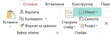 """Кнопка """"Макет"""" на вкладці """"Основне"""" в PowerPoint дає змогу переглянути всі доступні макети слайдів."""