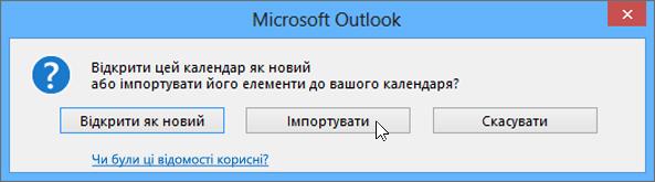 """Натисніть кнопку """"Імпортувати"""", коли відобразиться запитання, як потрібно відкрити новий календар: як новий чи для імпорту."""