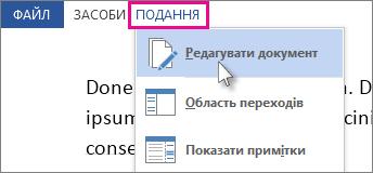 Зображення частини меню «Вигляд» у режимі читання з вибраним параметром «Редагувати документ».