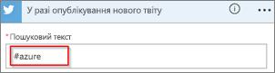 Знімок екрана: введення ключового слова